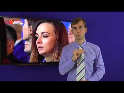 новости 24.12.2017 для глухих  на русском жестовом языке