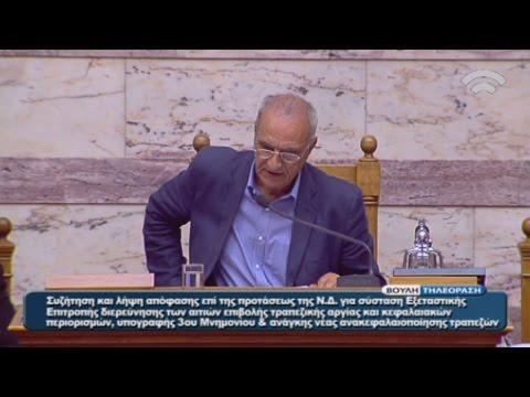 «Όχι» στη σύσταση Εξεταστικής Επιτροπής αποφάσισε η Βουλή