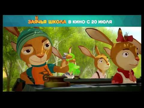 Заячья школа - Музыкальный клип на русском Мультфильм 2017