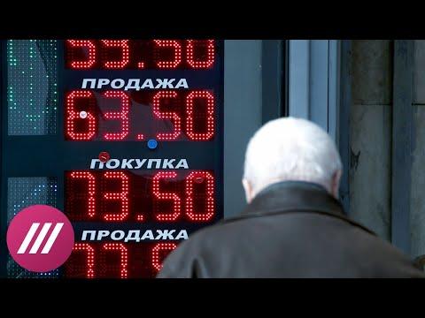 Стоит ли срочно менять рубли на евро и доллары?