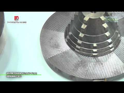 米粉用乾式粉砕機 米ミル(マイミル) - 槇野産業株式会社
