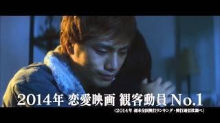 『ホットロード』TVスポット(大ヒット上映中!)#2 - YouTube