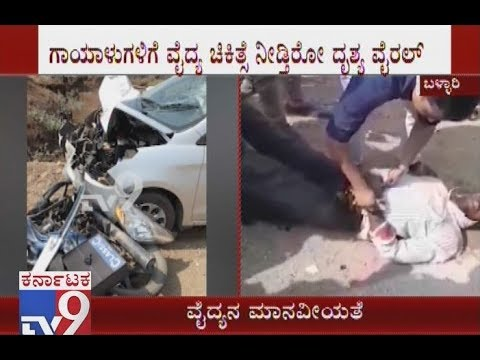 Bellary: Doctor Saves Life of a Accident Victim, Who Was Lying on Road