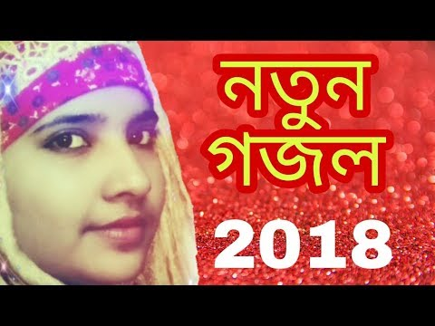 New Bangla gojol 2018 - Bangla islamic song by Subhana Juhina