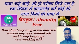 The Best Free MP3 HD Download trick||Just try once