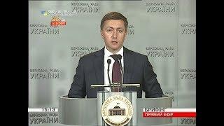 Сергій Лабазюк. Брифінг у ВР (20.11.2018)