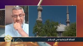 العدالة الاجتماعية في الإسلام ـ الجزء الثاني