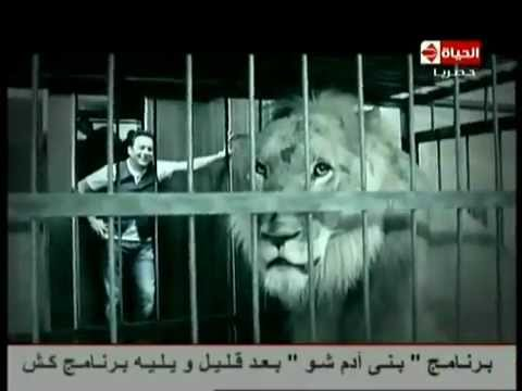 برنامج رامز قلب الأسد- الحلقة_15  مصطفى قمرRamiz Qalb El Asad (видео)