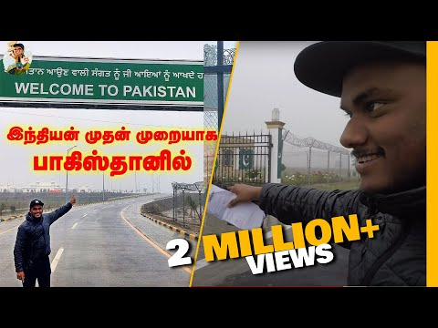 பாகிஸ்தானில் முதன் முறையாக   தமிழில்   Indian in Pakistan Tamil Travel Vlog Part 1