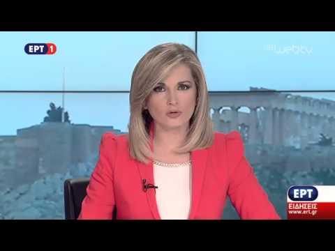 Σύντομο δελτίο ειδήσεων 08:00 από την ΕΡΤ1 – 25/1/2016