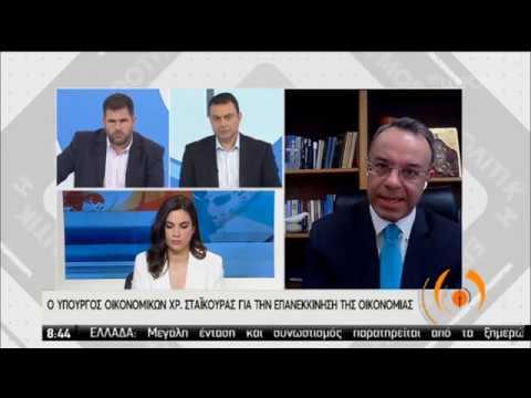 Ο Υπουργός Οικονομικών Χ.Σταϊκούρας στην ΕΡΤ | 11/05/2020 | ΕΡΤ