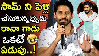 Video When I Was Married Samantha Rana Felt Bad || Naga Chaitanya || Chi La Sow Press Meet || TWB MP3, 3GP, MP4, WEBM, AVI, FLV Agustus 2018