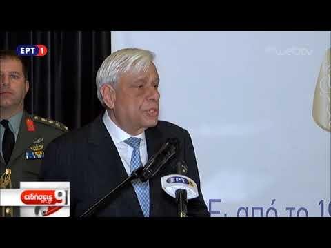 Παυλόπουλος: Πιο ευοίωνες οι συνθήκες σήμερα για την Ελλάδα | 27/10/2018 | ΕΡΤ