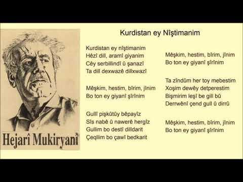 Hejar Mukriyanî - Koma Berxwedan - Kurdistan