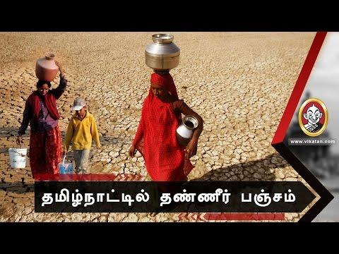 எமர்ஜென்சி ரிப்போர்ட் 2 : நீர் போர்