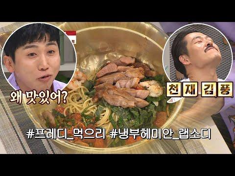 """(창의력甲 ☞) 풍큐리의 음식에 놀란 유세윤(Yoo Se-yoon) """"왜 맛있어?"""" 냉장고를 부탁해 225회 - Thời lượng: 2 phút và 57 giây."""