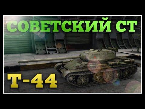 Т-44 - Гайд и Отличный бой
