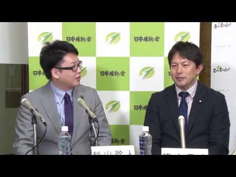 2017年4月1日(土) 維新の会チャンネル(仮) ニコニコ生放送