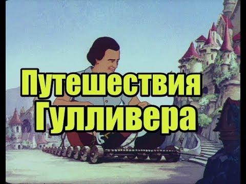Путешествия Гулливера. На русском языке онлайн видео