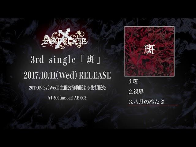 ART ELICIA 3rd single 【斑】視聴用動画