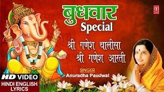 Video बुधवार Special I Shree Ganesh Chalisa, Aarti Jai Ganesh Deva I ANURADHA PAUDWAL, गणेश चालीसा, आरती download in MP3, 3GP, MP4, WEBM, AVI, FLV January 2017