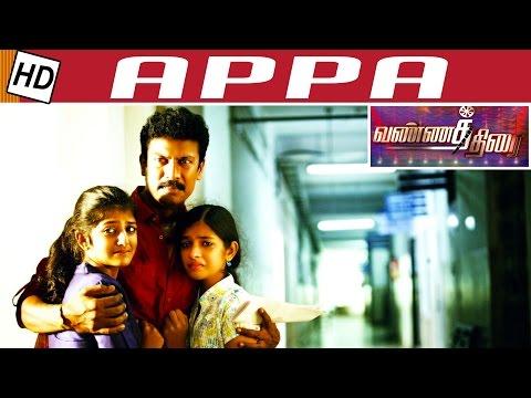 Appa-Movie-Review-Samuthra-Kanni-Vannathirai-Priyadharshini-Kalaignar-TV