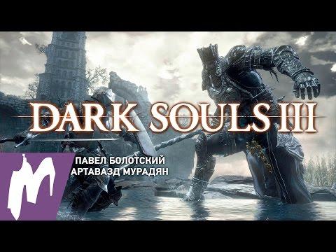 Прохождение Dark Souls 3. Судия Гундир. Стрим «Игромании» (RUS)