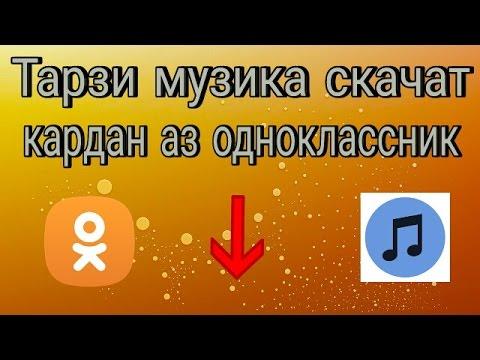 Тарзи музика скачат кардан аз ОДНОКЛАССНИК