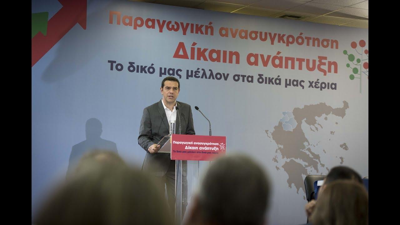 Ομιλία στο 1ο Περιφερειακό Συνέδριο για την Παραγωγική Ανασυγκρότηση