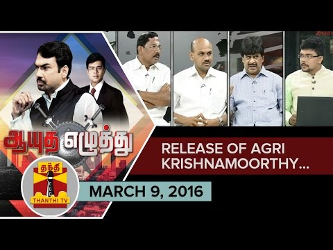 Ayutha-Ezhuthu--Debate-On-Release-of-Agri-Krishnamoorthy-09-03-2016-09-03-2016
