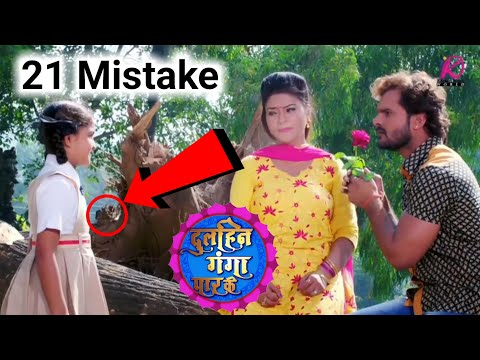 Video Dulhin Ganga Par Ke (21 Mistake) Khesari Lal Yadav, Kajal Raghwani दुलहिन गंगा पार के download in MP3, 3GP, MP4, WEBM, AVI, FLV January 2017