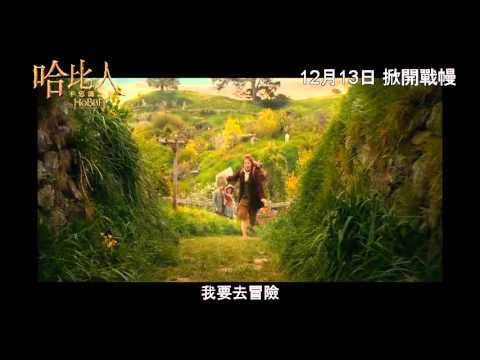 The Hobbit: An Unexpected Journey (International TV Spot)