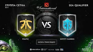 Fnatic vs Entity Gaming, The International SEA QL [Lex]