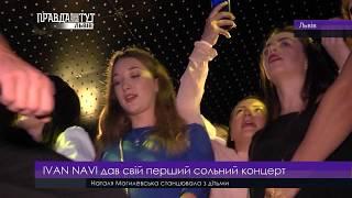 IVAN NAVI дав свій перший сольний концерт