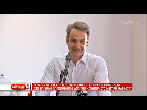 Επίτιμος δημότης Καρπάθου ο πρωθυπουργός | 03/08/2019 | ΕΡΤ
