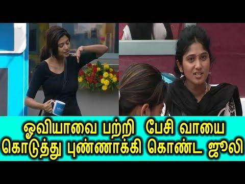 BIGG BOSS -ல் ஓவியாவை பற்றி பேசி கேவலப்பட்ட ஜூலி|Juli Worst Talk Oviya |Bigg Boss Tamil 17/07.2017