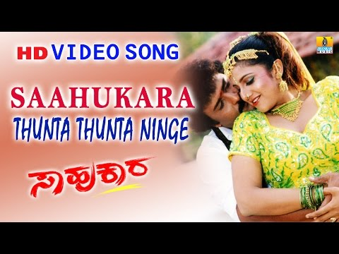 "Saahukara   ""Thunta Thunta"" HD Video Song   feat. Vishnuvardhan, V Ravichandran, Rambha"