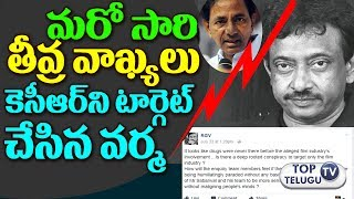 Ramgopal varma €Sensational comments on Akunsabarwal and Telangana State CM KCR. RGV post on his facebook about Tollywood Drugs Case. on Saturday.Subscribe: https://www.youtube.com/channel/UC8Dj-LDol8r7zGnhn0onF0ALike: https://www.facebook.com/TopTeluguTV/Follow: https://twitter.com/TopTeluguTV/