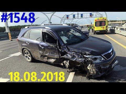 Новая подборка ДТП и аварий за 18.08.2018