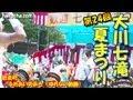大川七滝夏まつり 本祭 第24回 (岩泉町ふれあい街歩き)