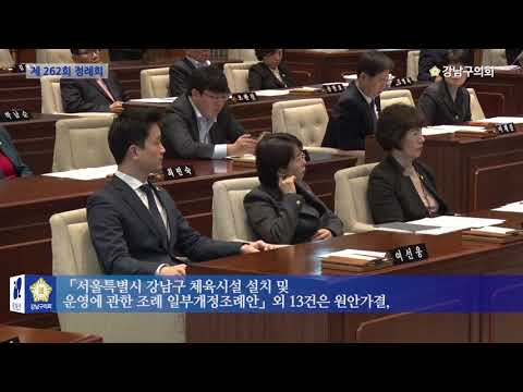강남구의회 제262회 정례회