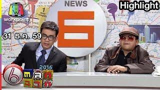 สปอนเซอร์สุดปั่น ข่าวด่วน ชวนยิ้ม 2559   ตลก 6 ฉาก Full HD