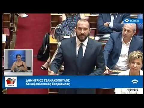 Δ. Τζανακόπουλος για άρση ασυλίας Πολάκη: Κατάφωρη παραβίαση του Συντάγματος