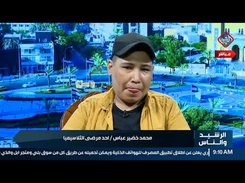 الرشيد والناس مع ياسر عامر   2020/8/31