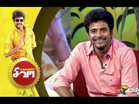 Sakalakala Siva : Special Show with Actor Sivakarthikeyan - Part 1
