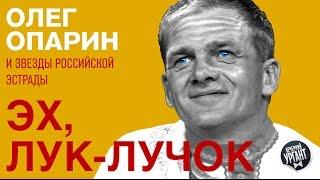 """""""Эх, лук-лучок"""" Олег Опарин и звезды российской эстрады"""