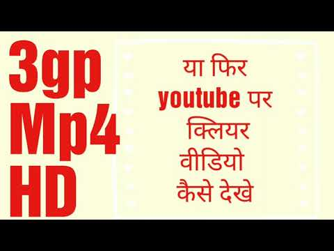 How to adjust video quality on YouTube/3gp,Mp4 & HD