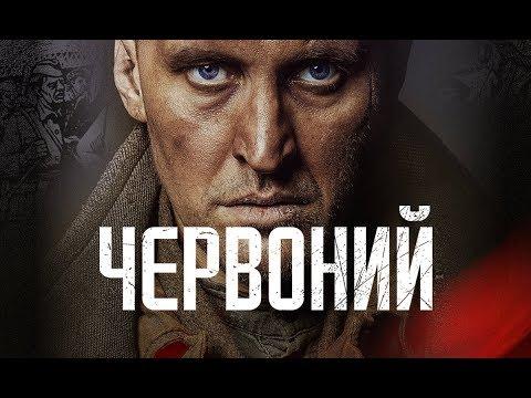 «Червоний» — український історичний фільм
