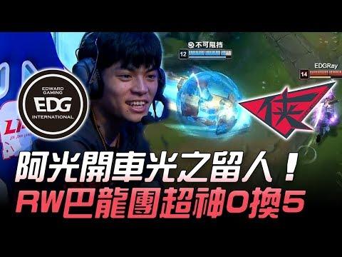 EDG vs RW 阿光開車光之留人 RW巴龍團超神0換5!Game3