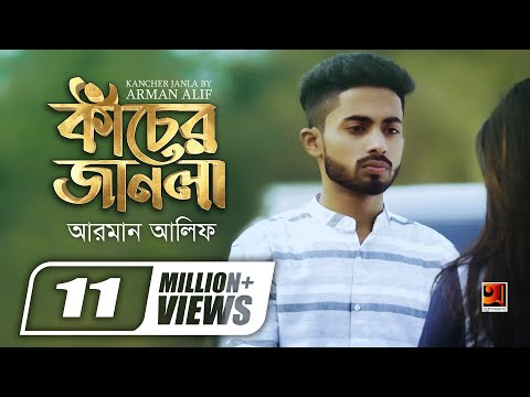 Download Kacher Janla   Arman Alif   Composed By Sahriar Rafat   Official Music Video 2018  ☢ EXCLUSIVE ☢ HD Mp4 3GP Video and MP3
